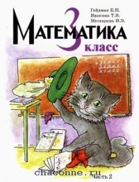 Математика 3 кл (1-3) часть 2я